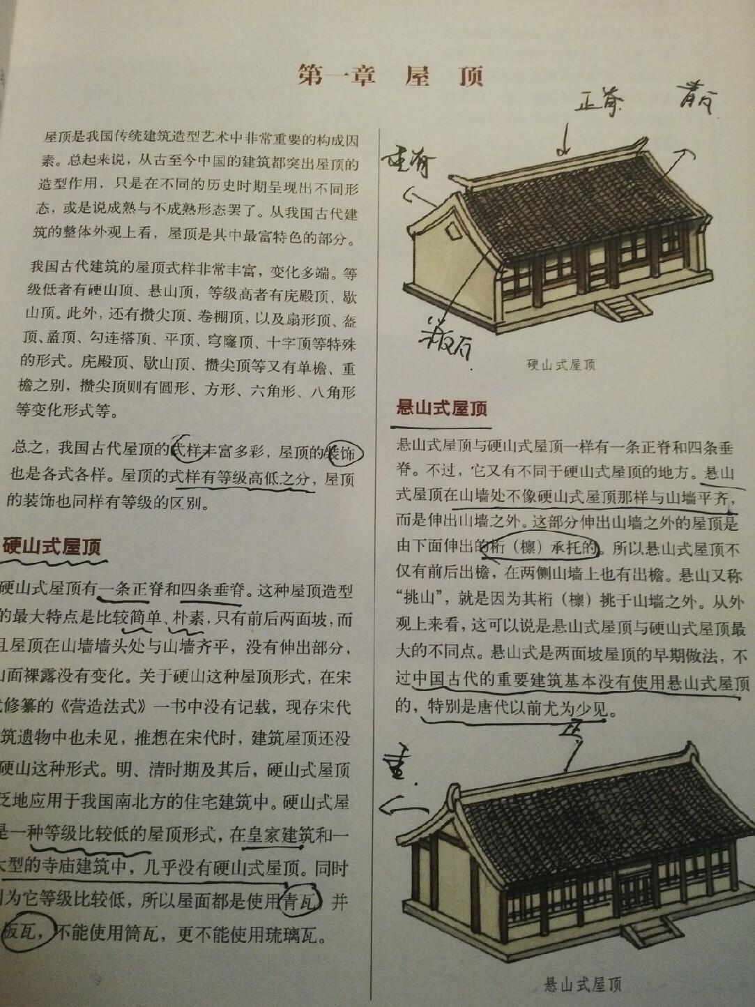 [博士爸爸课堂]-中国建筑1-屋顶