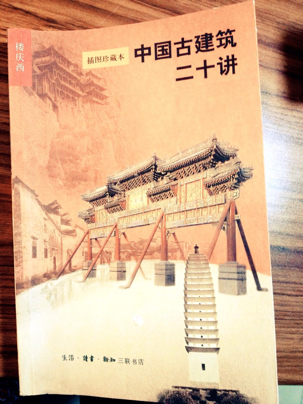 [博士爸爸课堂]-中国古建筑二十讲